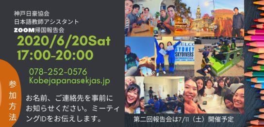 6/20帰国報告会